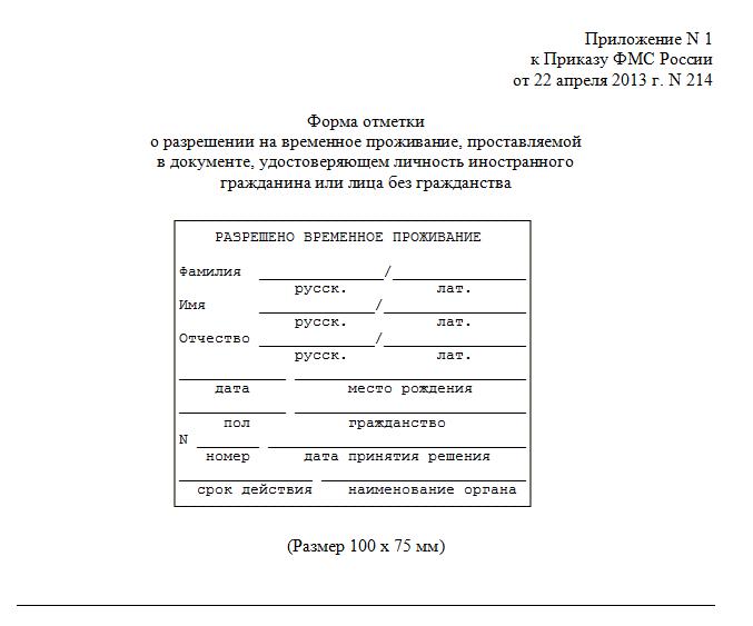 Бланк заявления на временное проживание иностранному гражданину 2015 бланк
