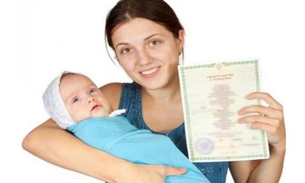 Дубликат свидетельства о рождении