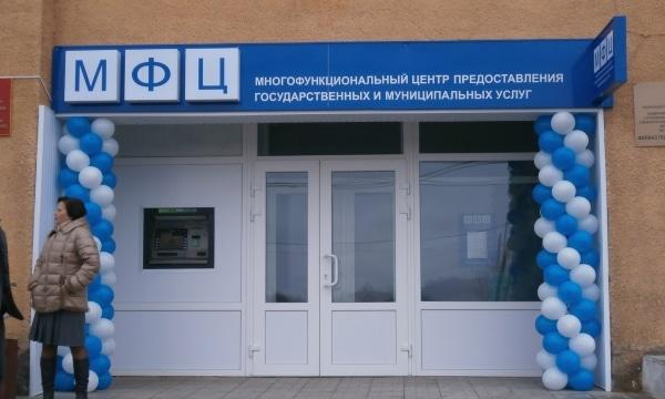 Офис МФС