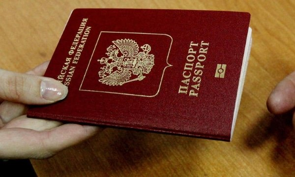 Паспорт старого образца