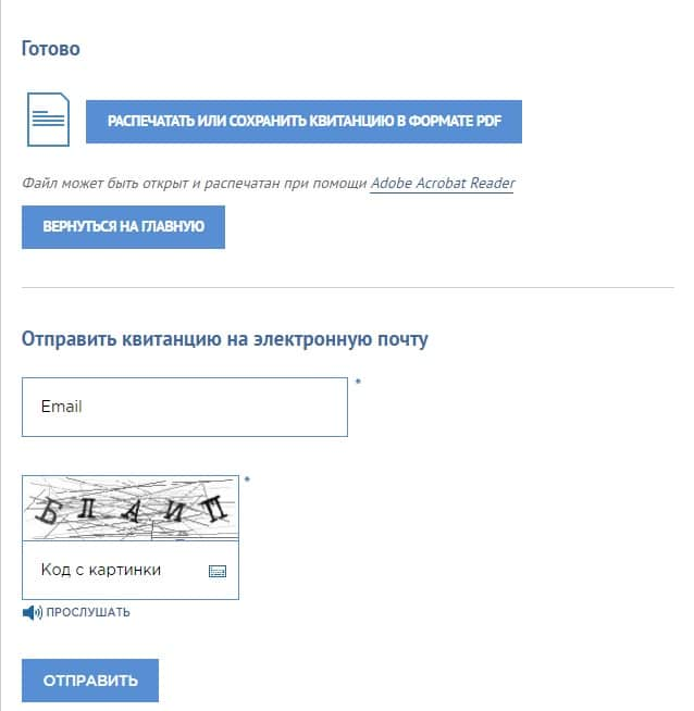 Подтверждение готовности документа