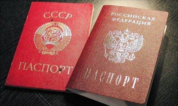 Паспорт гражданина Советского Союза