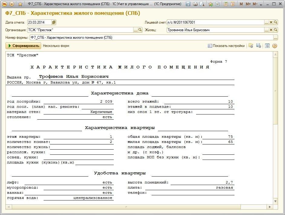 Бланк листка статистического учета выбытия