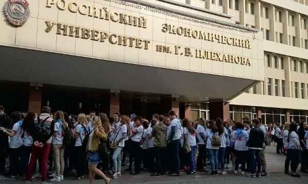 Российский экономический университет
