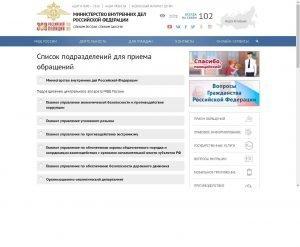 Выбор отделения органа МВД РФ
