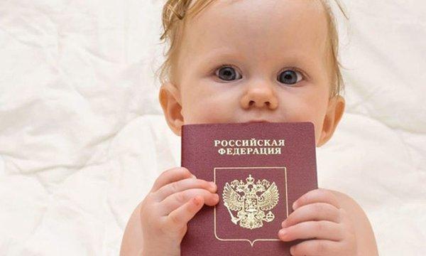 Гражданство РФ через ребенка
