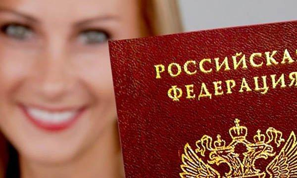 Гражданство РФ для украинцев по браку