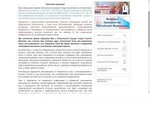 Согласие с правилами подачи жалобы на сайте МВД РФ