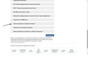 Выбор отделения для подачи жалобы в органы МВД
