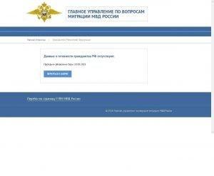 Сообщение о результате проверки готовности гражданства РФ