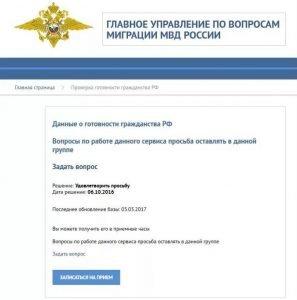 Данные о готовности гражданства РФ
