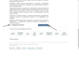 Подача обращения на сайте ГУВМ МВД РФ