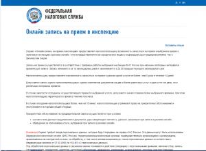 Сайт order.nalog.ru