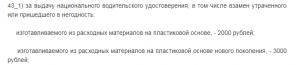 Пункт 41.1 статьи 333.33 Налогового кодекса РФ
