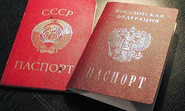 Упрощенная схема получения гражданства РФ при гражданстве СССР