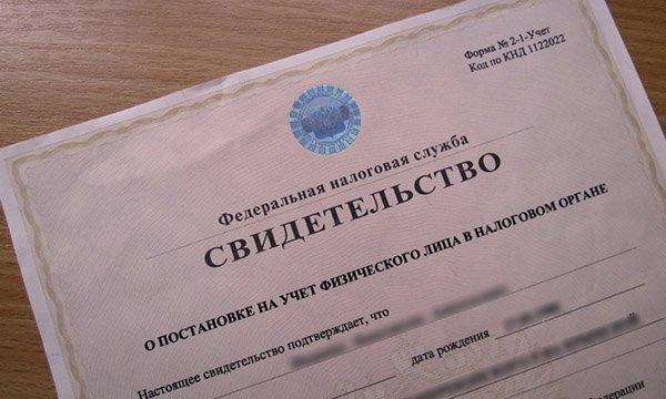 Восстановление идентификационного номера налогоплательщика