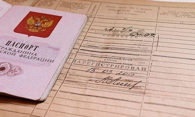 Место регистрации и место фактического проживания: ключевые отличия