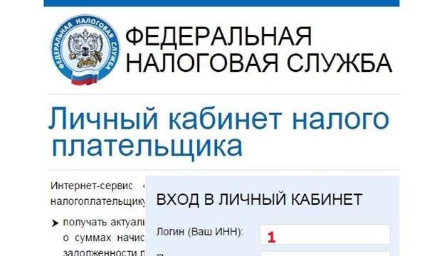 Регистрация в личном кабинете налогоплательщика на сайте