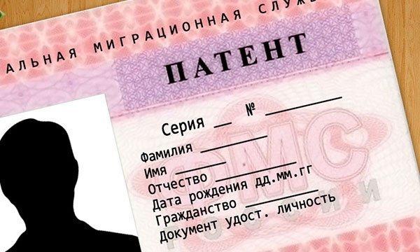 Патент на трудовую деятельность