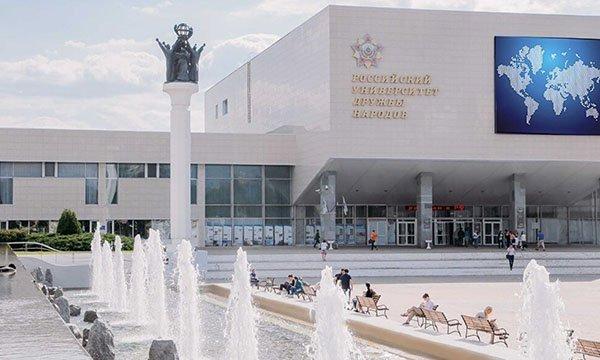 Университет дружбы народов России