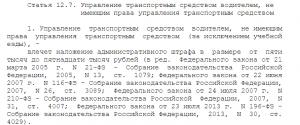 Статья 12.7 КоАП РФ